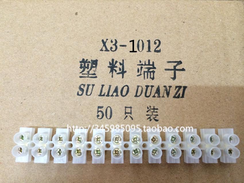 12路接线端子排 接线条 电工电料 20A端子 X3-2012 可剪断使用