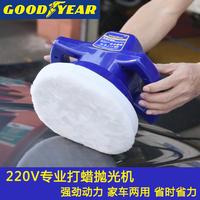 固特异 220V汽车打蜡机抛光机220V汽车抛光机家用地板打蜡机