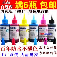 百度西EP801 兼容爱普生打印机 防水颜料墨水R270 R290 1390 T50