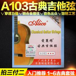 爱丽丝古典吉他弦尼龙琴弦吉他弦吉他配件1-6套弦拍三付二