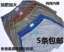 Middle-aged and old men's flat-angle underwear, old man's cotton, old man's big pants, pure cotton, fat man's four-cornered underwear and shorts