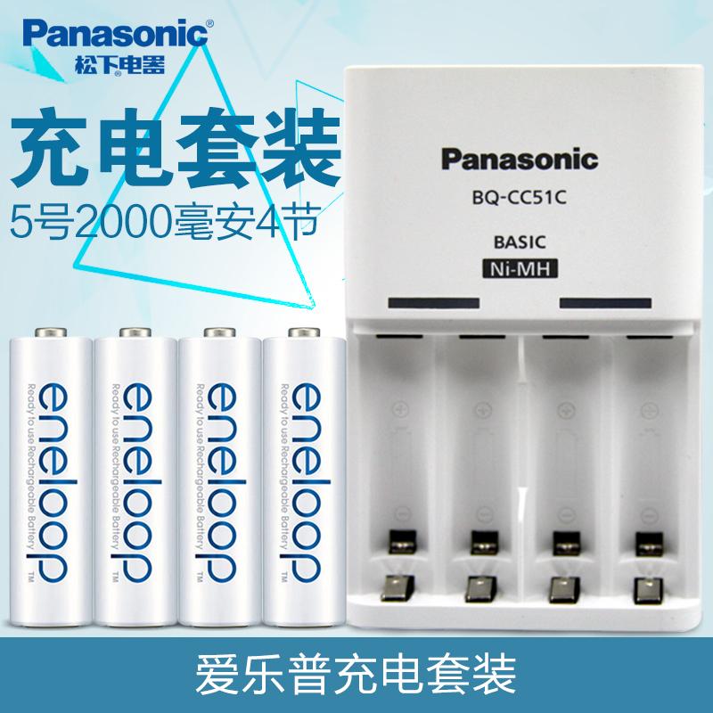 松下爱乐普eneloop五号可充电电池5号4节配充电器51M套装可充7号