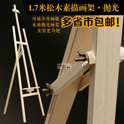 中盛画材 1.7米松木画架木制抛光 可放全开画板 木质素描画板