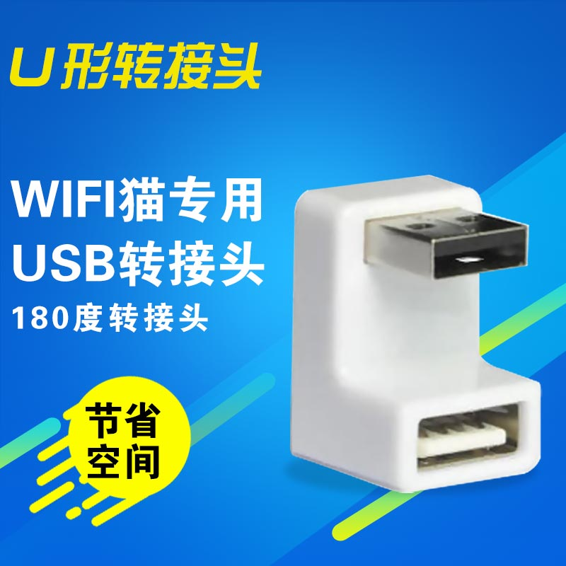 180度转接头 E网时空WIFI猫用USB转接头
