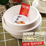 宜洁一次性快餐碗纸碗纸浆碗可降解一次性餐具塑料碗10只装350ml
