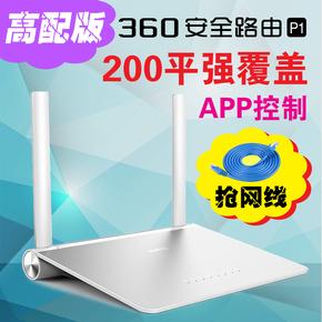 磊科 360安全P1无线路由器智能家用中继光纤WIFI无限穿墙防蹭网