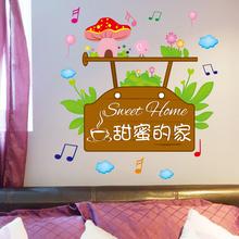 温馨的家卧室温馨床头墙贴纸客厅沙发电视背景墙贴纸装饰贴画自粘