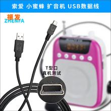 振发 索爱小蜜蜂扩音器教师导游无线扩音喇叭数据线USB充电线
