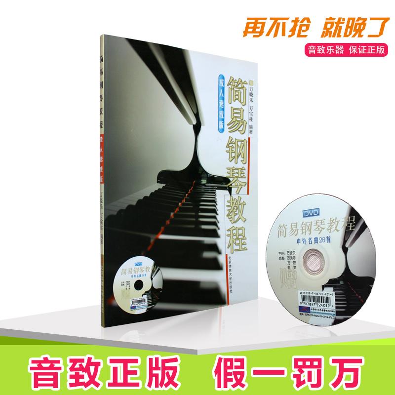 正版简易钢琴教程成人速成版