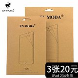 ENMODA iPad2 film ipad3 HD scratch-resistant film ipad4 Apple tablet screen protector