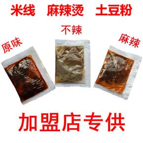 砂鍋土豆粉調料包 米線麻辣燙調料包 酸辣粉調料包30克 50袋包郵