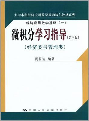 微积分学习指导(第三版)(经济类与管理类)(大学本科经济应用数学基础特色教材系列)/周誓达