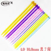 暖阳徉4.0-10.0mm水晶针 编织工具粗针 织围巾的棒针亚克力毛衣针