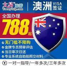 太易 澳洲签证 澳大利亚个人旅游签证加急 广州送签