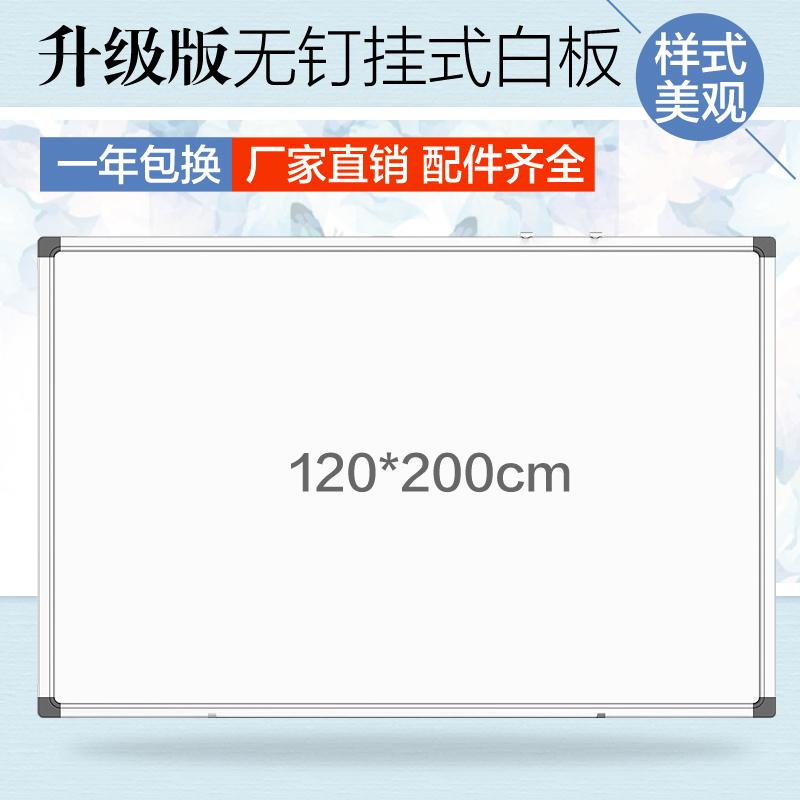 齐富AC款120*200单面挂式磁性白板办公教学大黑板白板会议写字板5元优惠券