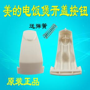 美的电饭煲开盖按钮/开关MB-YJ30E/MB-YJ30EC/MB-YJ30ED原装
