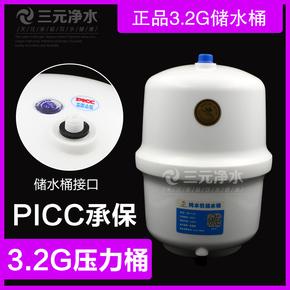 沁园纯水机配件3.2g压力桶 储水桶 美的净水器储水罐 压力罐