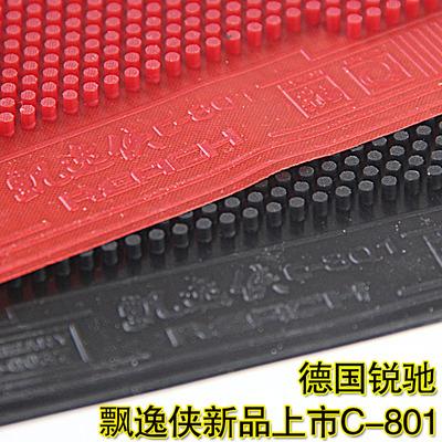 包邮锐驰飘逸侠C-8 C8 C801大颗粒长胶单胶皮片 耐打一次成型