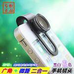 正品广角微距二合一特效摄影手机镜头苹果oppo华为三星小米通用款