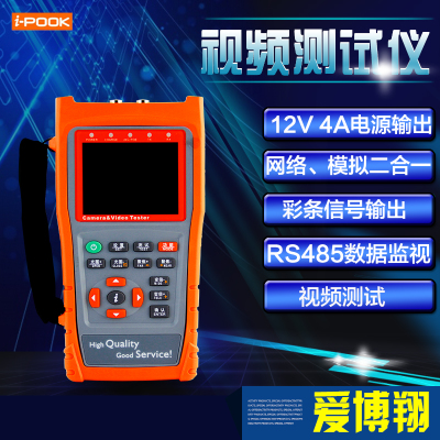 爱博翔PK69G工程宝i测试仪 监控宝 视频测试仪数字网络摄像机