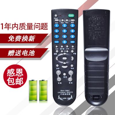 厦华电视机遥控器
