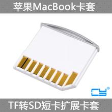 SD防尘盖 Macbook 新款 用Micro 电脑硬盘SD非标准尺寸TF卡套
