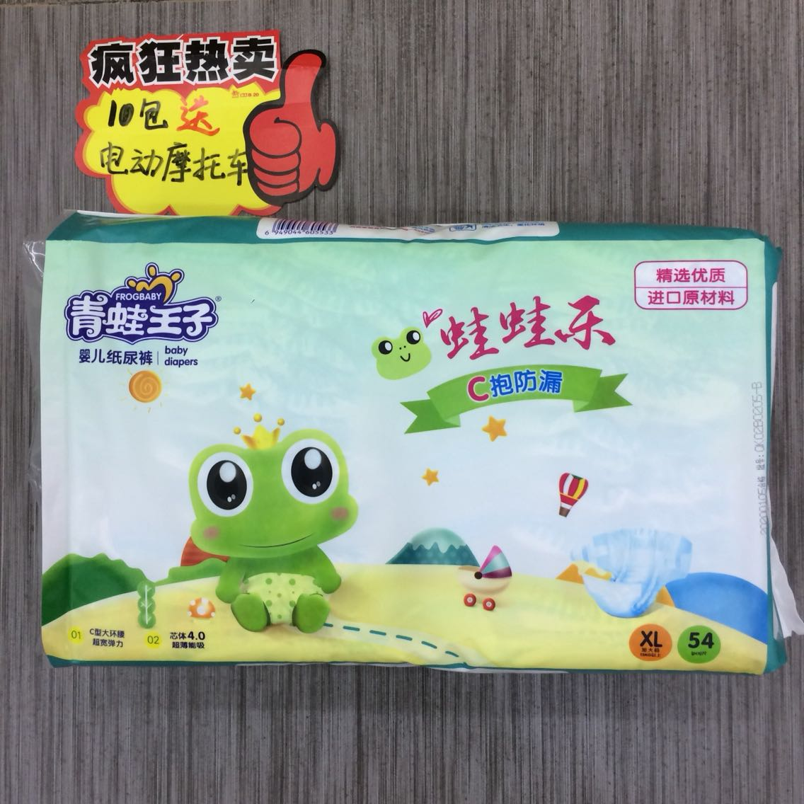青蛙王子蛙蛙乐C抱防漏婴儿纸尿裤XL54片超薄透气尿不湿加大 包邮
