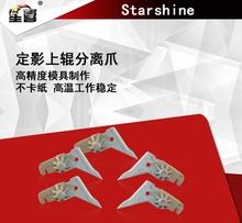 星喜适用京瓷KM305040505050定影上分离爪KM2530303540355035420i520i