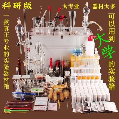 化学实验器材套装科研版 全套化学实验器材家庭实验箱 新款配置