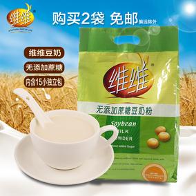 维维无添加蔗糖豆奶粉500克 营养早餐速溶冲调饮品无糖豆奶冲饮粉