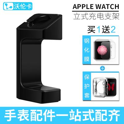 蘋果手表充電底座