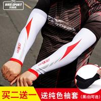 單車防曬袖
