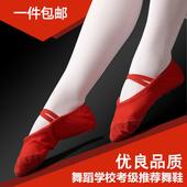 女童芭蕾舞鞋成人舞蹈鞋女软底练功鞋瑜伽鞋加厚大红形体鞋跳舞鞋