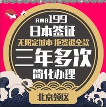 北京送签日本三年签证多次北京领区个人旅游简化加急
