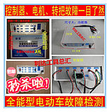 Repair car treasure electric vehicle controller battery car turn motor phase line Hall line detector tester