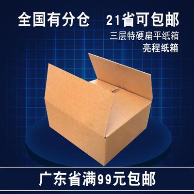 亮程纸箱 包装盒飞机盒快递纸盒子三层特硬扁平方形广东满包邮