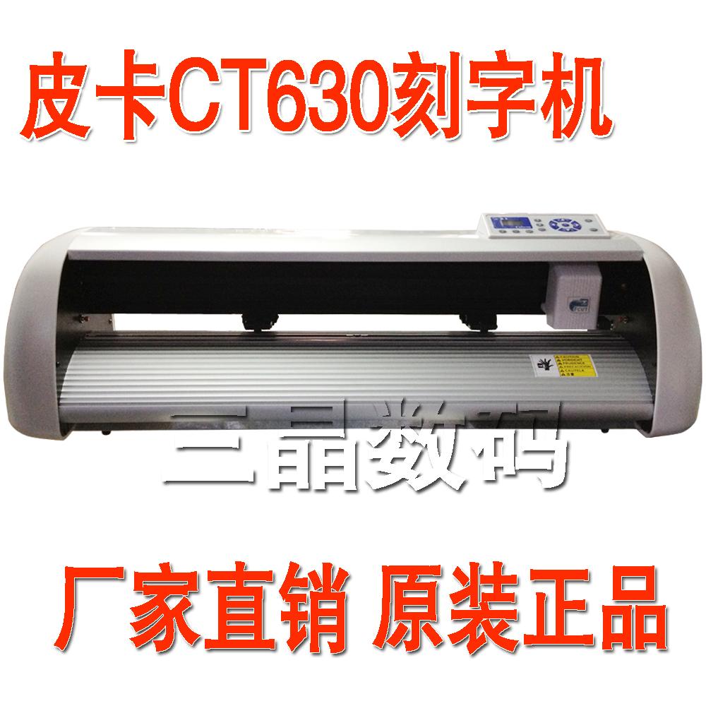 皮卡刻字机CT630割字机车贴硅藻泥刻绘机 送文泰刻绘软件送刻刀