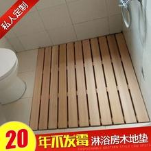 红柏淋浴地板防滑木垫防腐实木地板防水踏板浴室淋浴房地板可定制