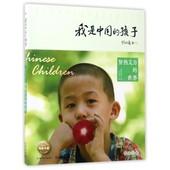 努热艾力的世界/我是中国的孩子 博库网