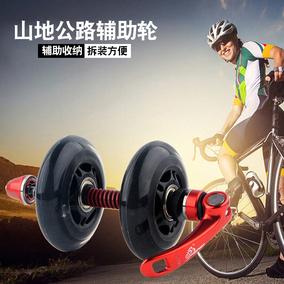 OQsport自行车推行轮前叉保护轮单车辅助轮山地车收纳轮双轮独轮