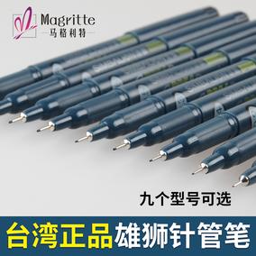 正品台湾雄狮针管笔 0.05-0.8mm 手绘漫画笔设计笔 勾线笔绘图笔