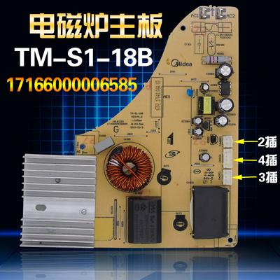 美的电磁炉主板C21-HK2103E/EC21-21K01E电脑板 控制板 电路板