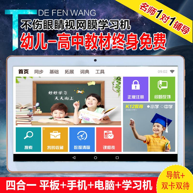 学习机平板电脑10寸复读点读儿童英语早家教机幼儿小学生初中同步