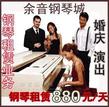 雅马哈广州三角钢琴出租 婚礼演出 YAMAHA出租只需880元