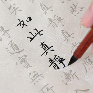成人毛笔字帖 入门临摹初学者小楷书法练习学生描红宣纸字帖套装