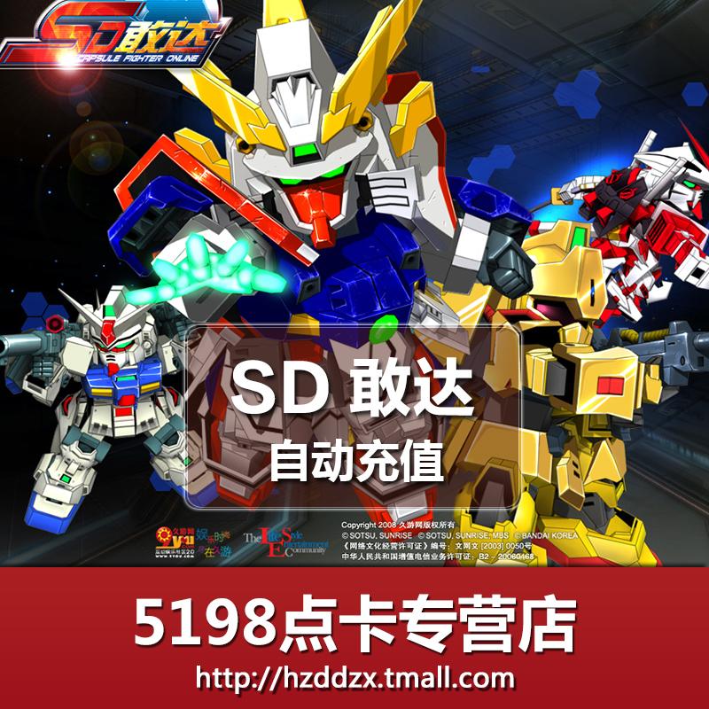 Внутриигровые ресурсы SD Gundam online Артикул 43085398945