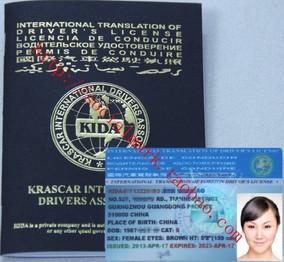 10年期KIDA国际驾照7日发货 自驾游台湾欧洲美国澳洲香港非洲租车
