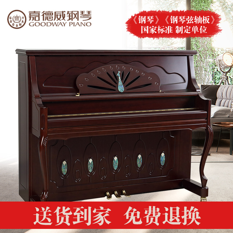 嘉德威钢琴
