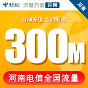 河南电信全国流量充值300M国内上网流量加油包 手机流量SJ300