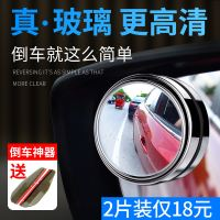 Car rearview mirror small round mirror 360 degree adjustable wide-angle reversing mirror mirror blind spot mirror HD auxiliary mirror